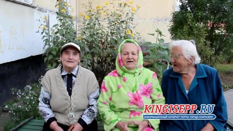 -бабушки-подружки (поздравления Кингисеппцев 2013-2014)