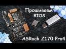 Прошиваем BIOS на ASRock Z170 Pro4