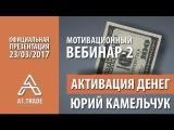 Активация Денег. Мотивационный Вебинар-2. A1.Trade. 23-03-2017