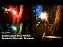 бенгальские огни 400 цветные