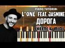 L'One – Дорога (feat. Jasmine) | На Пианино Ноты