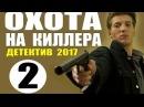 ДЕТЕКТИВ 2017 НОВИНКА ОХОТА НА КИЛЛЕРА 2 СЕРИЯ. РУССКИЕ ДЕТЕКТИВЫ 2017 НОВИНКИ HD