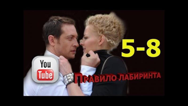Фильм,ПРАВИЛО ЛАБИРИНТА(ПЛАЦЕНТА),серии 5-8,Остросюжетный,Сериал,с увлекательным...
