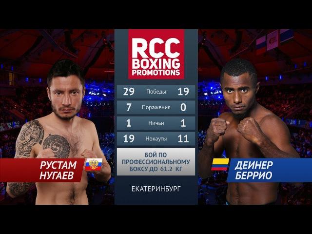 Рустам Нугаев vs Деинер Беррио / Rustam Nugaev vs Deiner Berrio