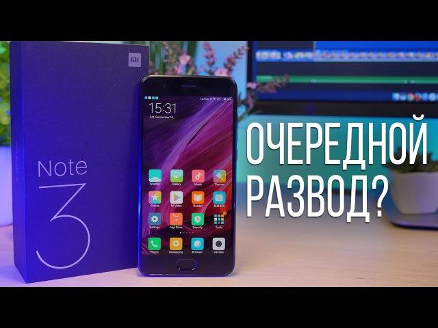 Xiaomi Mi Note 3 - ОБМАН XIAOMI на старте продаж!