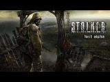 СТРИМ ЧЕРНОБЫЛЬ ЗОНА ОТЧУЖДЕНИЯ # 10 [S.T.A.L.K.E.R. - Lost Alpha]