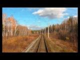 Осень из окна последнего вагона пригородного поезда Егоршино - Екатеринбург