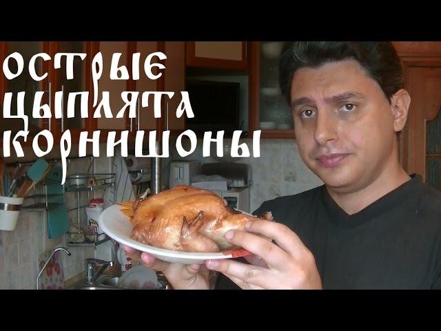 Кулинария Дядюшки Юнита - Острые цыплята корнишоны