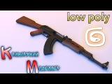 Моделирование АК-47 (Урок 3d max для начинающих) low poly