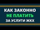 Вы можете смело НЕ оплачивать услуги ЖКХ Верховный суд РФ признал это СССР