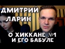 ДМИТРИЙ ЛАРИН О ХИККАНЕ №1 И ЕГО БАБУЛЕ 18