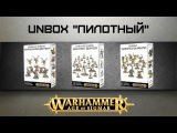 Age of Sigmar - Unboxing ironjaws, flesh-eaters court, stormcast