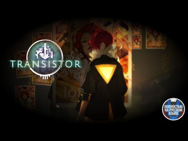 Transistor — Анонс русской озвучки