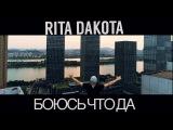 РИТА ДАКОТА - БОЮСЬ, ЧТО ДА  КЛИП (Alexandr Grechanik cover)