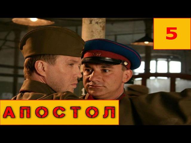 Апостол 5 серия военный фильм драма боевик