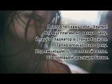 ST feat. Бьянка Крылья Lyrics
