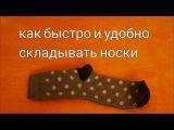 Как быстро и удобно складывать носки