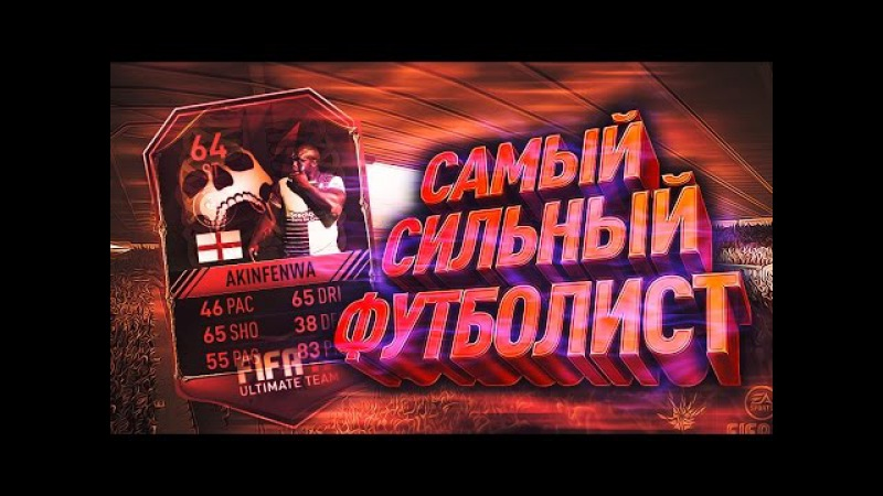 FIFA 17 - АДЕБАЙО АКИНФЕНВА