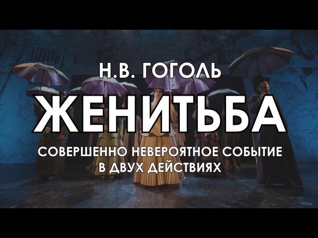 ЖЕНИТЬБА Н.В.Гоголь (трейлер) 12