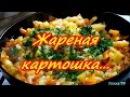 🍺Жареная картошка.🍴 Жареная картошка на сале. Fried potato in a lard