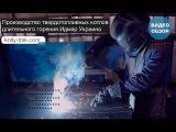 Производство твердотопливных котлов длительного горения Идмар Украина