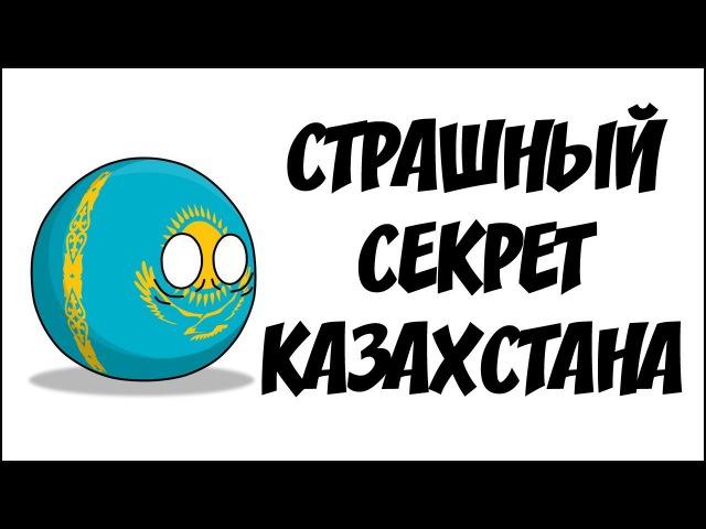 Страшный секрет Казахстана Countryballs