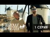 Впоисках Дон Кихота - 1 серия HD