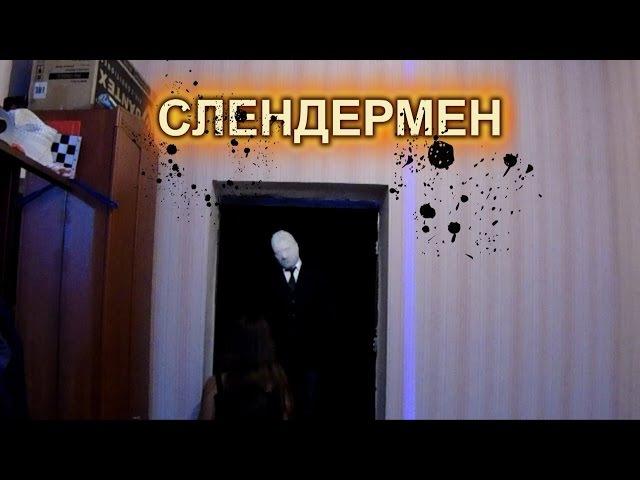 Страшилка Крипипаста СЛЕНДЕРМЕН