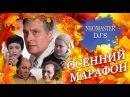 NEOMASTER DJ'S Осенний марафон Vj Remake Demo version