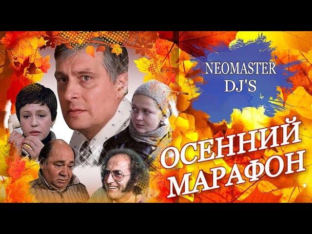NEOMASTER DJ'S - Осенний марафон (Vj-Remake Demo version)