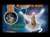 KorgStyle-Russian Disco Pop -Instrumental -2 (Korg Pa 600)