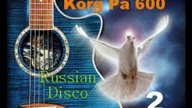 KorgStyle Russian Disco Pop Instrumental 2 Korg Pa 600