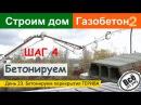 Строим дом из газобетона 2. День 23. Заливаем бетонируем перекрытие ТЕРИВА. Все по уму