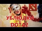 НОВИНКА УБЛЮДКИ DOTA 2. Первый Новогодний Выпуск.