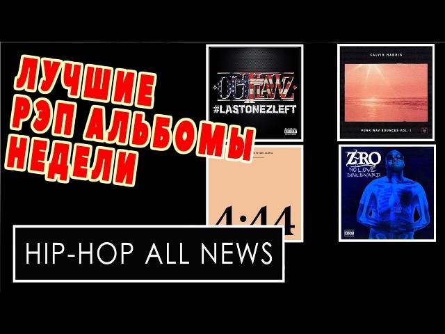 Лучшие альбомы прошлой недели Jay Z, Outlawz, Calvin Harris, Z Ro