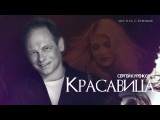 Сергей Куренков - Красавица (арт-трек)