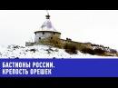 Крепость Орешек Бастионы России 🌏 Моя Планета