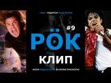 РОК клип #9 - Обзор клипов Michael Jackson, Queen, Avenged Sevenfold, Tenacious D, OutKast