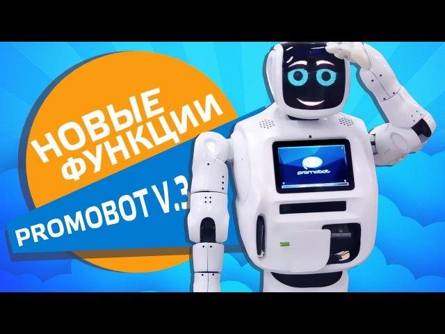 Функции Promobot V3