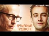 Временные трудности — Премьера трейлера (2017)