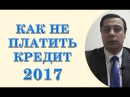 Как не платить кредит 2017 консультация юриста Одесса консультация адвоката Оде