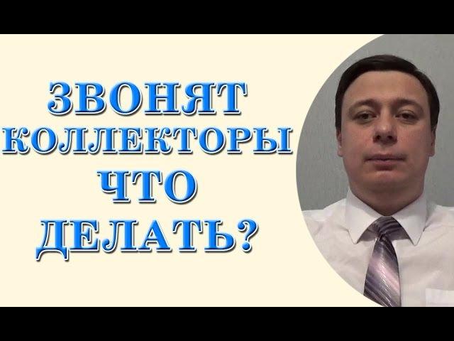 Звонят коллекторы что делать консультация юриста адвоката Одесса