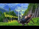 Поднимаемся в горы Баварские Альпы Германия на подьемнике фуникулере CHAIRLIFT RIDE TO ...