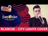 Blanche - City Lights (Belgium) Eurovision 2017 cover. Назар Берлад #ShowYourself