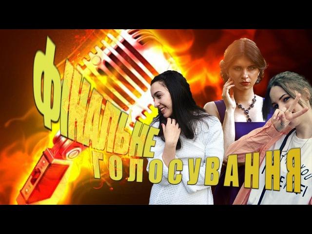 ФІНАЛЬНІ результати голосування 2 сезону ShowYourself