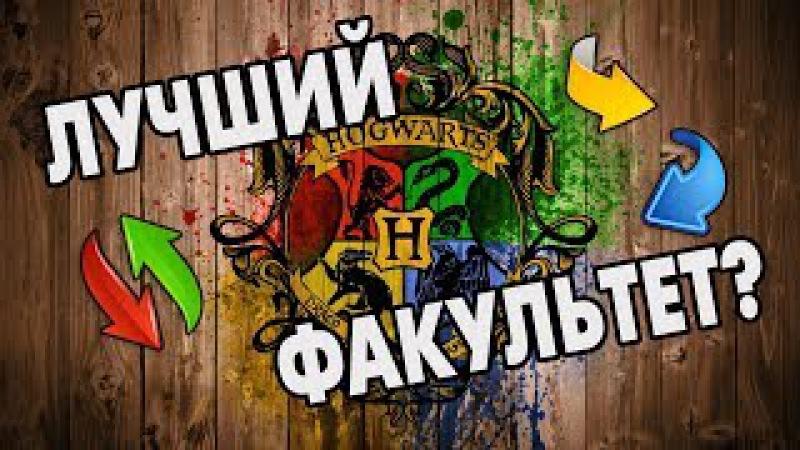 Какой Факультет Хогвартса Для Лучших Волшебников?