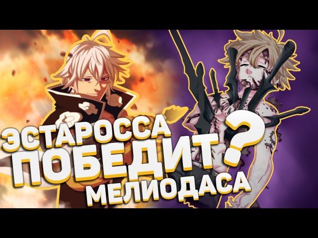 ЭСТАРОССА ПОБЕДИТ МЕЛИОДАСА МЕЛИОДАСА УБИЛИ