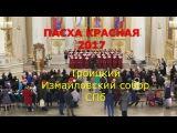 Пасхальный хоровой детский фестиваль. Троицкий Измайловский собор СПб. 2017