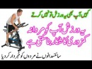 Cycling Exercise Low Sexual Power In Mens | How To Increase Sexual Power With Exercise | Low Power