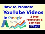 Google Adwords Campaign - Create with 2 Steps - How to Promote YouTube Videos in Google AdWords